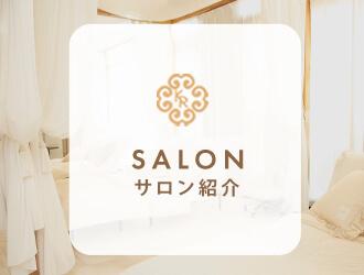 SALON サロン紹介